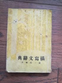 描写文辞典(1941年博文书店初版)