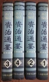 白话新编资治通鉴足本全译精装护封16开套装4册九州图书版