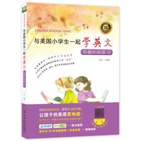 双螺旋童书:与美国小学生一起学英文:有趣的阅读⑨