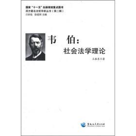 韦伯:社会法学理论