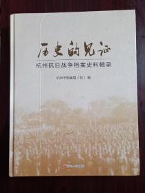 历史的见证 杭州抗日战争档案史料辑录16开精装 全一册