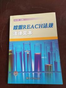 欧盟REACH法规法律文本