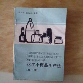 化工小商品生产法 作者 : 雷得漾等编著 出版社 : 湖南科学技术出版社
