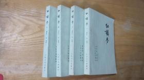红楼梦  (全四册,一版一印,人文版,无勾画,无笔迹,品相好!)