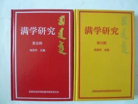 满学研究(第五辑),满学研究(第六辑) 2本和售 作者签赠钤章本