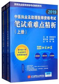 中医执业及助理医师资格考试笔试重难点精析(上下2020国家执业医师资格考试推荐用书)