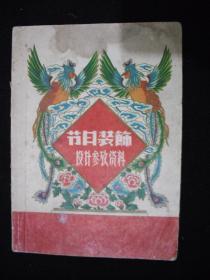 1961年三年自然灾害时期出版的----图片册----【【节日装饰-设计参考资料】】----少见
