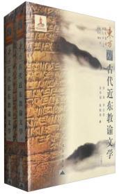 东方文化集成:古代近东教谕文学(套装上下卷)