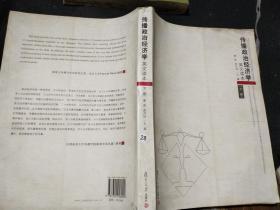 传播政治经济学英文读本( 下册)...