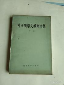 叶圣陶语文教育论集 下册
