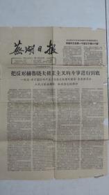 1965年6月14日芜湖日报(第3323期)【8开二版】把反对赫鲁晓夫修正主义的斗争进行到底