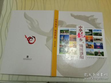 中华龙乡-锦绣濮阳-邮票珍藏