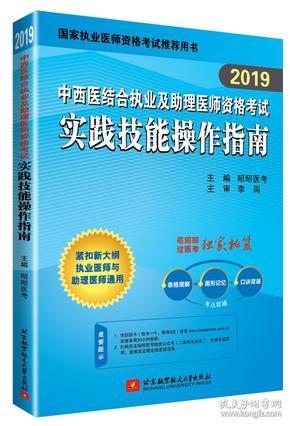 中西医结合执业及助理医师资格考试实践技能操作指南 2020