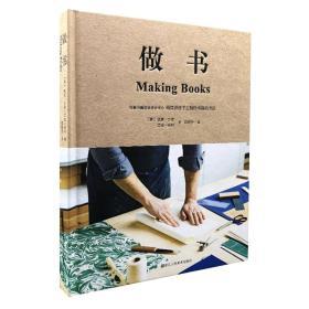 做书 Making Books