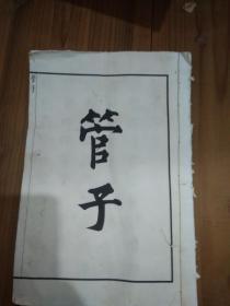 民国版 白纸精写木刻本  管子序1册  大开本25cm17cm