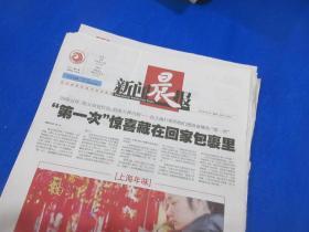 """新闻晨报/2019年2月3日 头条:""""第一次""""惊喜藏在回家包裹里"""