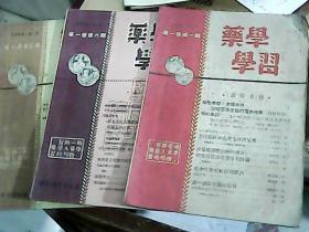 药学学习(创刊号) 1950(第一卷第一期 第三期 第六期3本合售=
