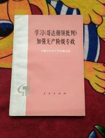 学习(哥达纲领批判)加强无产阶级专政(刘杲;实物拍照