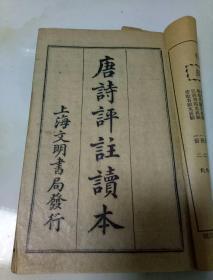 《唐诗评注读本》民国上海文明书局
