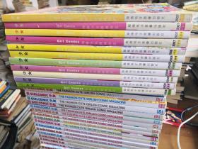 少女 girl comics 纯情少女漫画杂志 2007年9/10/11/12月号,2008年1-7月号  (共11本合售)