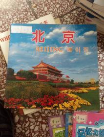 北京:[摄影集]