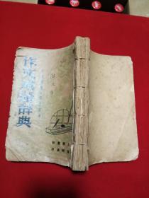 民国37年-作文成语辞典