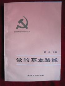 党的基本路线(新时期党的教育丛书之一)