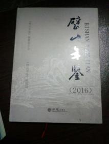 壁山年鉴2016