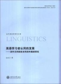 正版微残-当代语言学研究文库-英语学习者认同的发展-涉外文科院校本科四年跟踪研究CS9787313101679