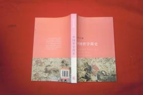 中国哲学简史(第二版)//  包正版 小16开 【购满100元免运费】