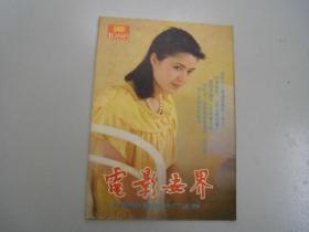 旧书《电影世界1986年第3期 总第93期》B5-7-2