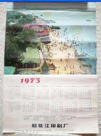 年历1973[1张]37CM*25.5CM