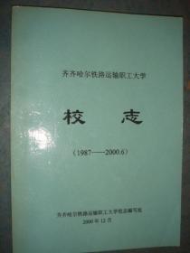 《齐齐哈尔铁路运输职工大学校志》1987-2000年 齐齐哈尔市 1985年印  私藏 书品如图