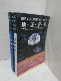 宇宙指南 地球素描 穿越时空【三册合售】