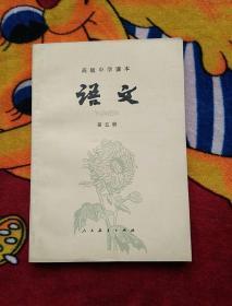 高级中学课本 语文 第五册(实物拍照