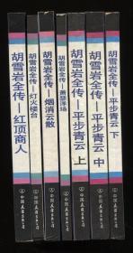 胡雪岩全传(全七册)