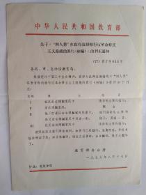 """关于《""""四人帮""""在教育战线推行反革命修正主义路线的罪行(初编)》的刊正通知(77)教厅字013号(1977年8月.16开"""