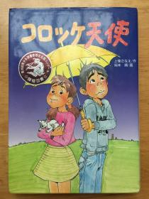 正版现货 原版日文书 硬精装