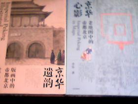 《京华遗韵:版画中的帝都北京》 《京华心影:老地图中的帝都北京》