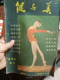 健与美 (体育报增刊)