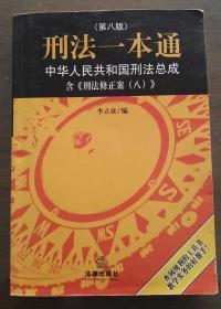 刑法一本通中华人民共和国刑法总成第八版