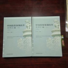 中国投资体制改革文件汇编(2006)(上下2册全)(16开精装)