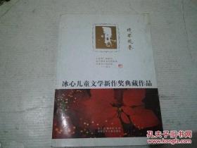 《晚茶花香 冰心儿童文学新作奖典藏作品》