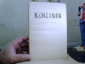 陈云同志文稿选编(1956--1962)