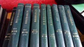 中华骨科杂志 1997年1--6期(精装合订本)