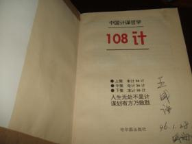 中国计谋哲学108计