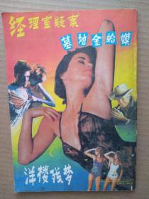 洋楼残梦(卢群)(80年代通俗文学)1989一版一印,合平《经理室疑案》钟世杰《墓地金蛤蟆》车泽湘《坠楼的两个第三者和另一个疯狂的第三者》谷桑《荒唐都市》胡登科《陈果夫秘书的遭遇》,多幅插图