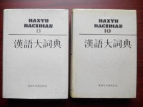 汉语大词典,第8册,第11册,共2册