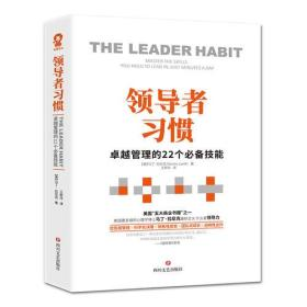 领导者习惯:卓越管理的22个必备技能