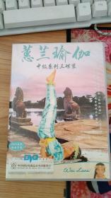 蕙兰瑜伽VCD(中级系列三碟装 加赠CD)